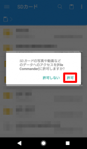 File Commanderを開き、メディアへのアクセスを許可する