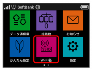 601HW_WiFi名