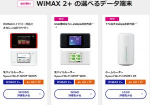 BIGLOBE WiMAX 2 端末