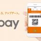 7Pay(セブンペイ)の使い方・使える店|他社のモバイル決済との違い