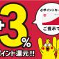dポイントスーパーチャンスで最大3%ポイント還元キャンペーン開始【8月1日~】