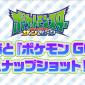 ポケモンGO|アニメ「サン&ムーン」で相棒とのGOスナップショットを募集中!