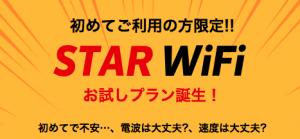 STAR WiFiは7日間お試しできる!