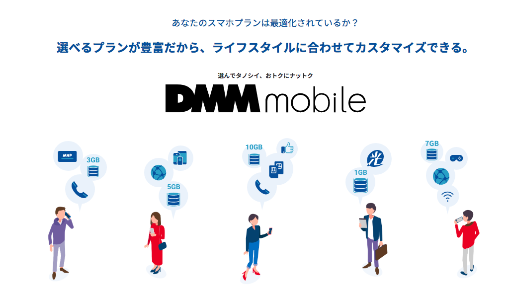 DMMモバイルの料金プラン解説!適切なプランをシミュレーション