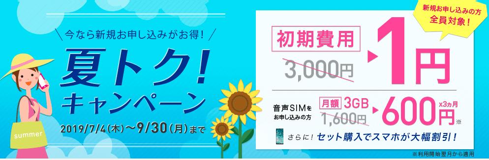 IIJの夏トク!キャンペーン