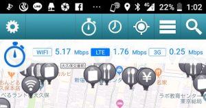 Wi-Fiチェッカーで周辺の通信速度を確認する方法