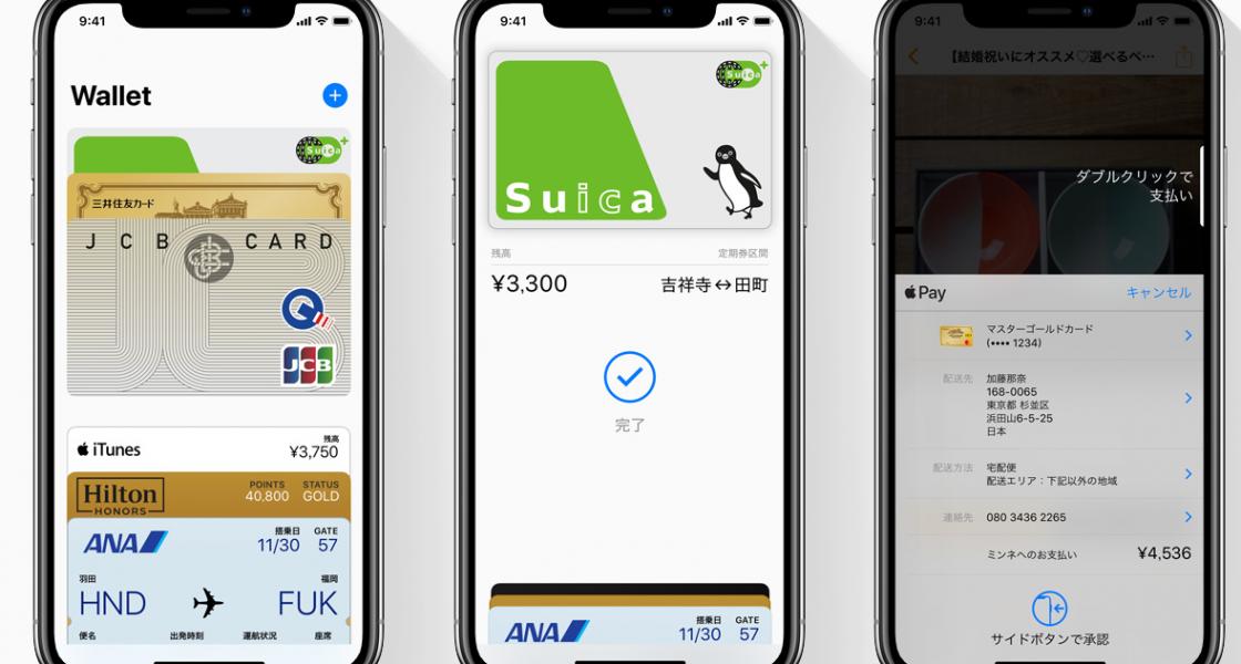 Apple Pay(アップルペイ)使用時の注意点と解消法の体験談