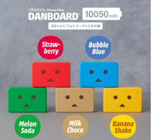 モバイルバッテリーのDANBOARD 10