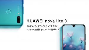 HUAWEI nova lite 3 ファーウェイ
