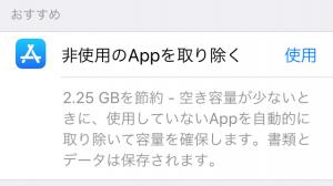 未使用のAppを取り除く
