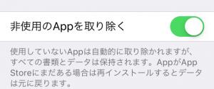 「非使用のAppを取り除く」をONにする
