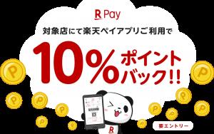 Rakuten Pay campaign