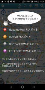 Wi-Fiチェッカーの検索方法4