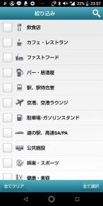 Wi-Fiチェッカーの検索方法3