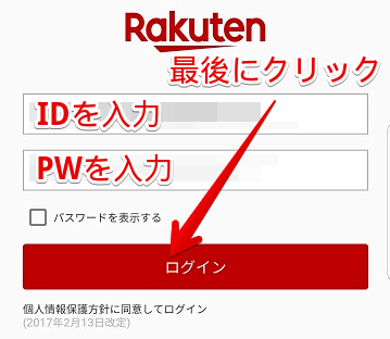 Rakuetn Pay Apps - Login