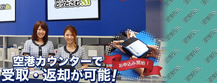WiFiレンタルどっとこむ|特徴・料金プラン・お得なキャンペーンまとめ