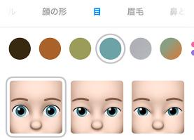 顔の形や目、眉毛などを選んでカスタマイズ