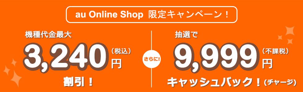 auオンライン購入で最新iPhone/Androidが値引き&キャッシュバックキャンペーン