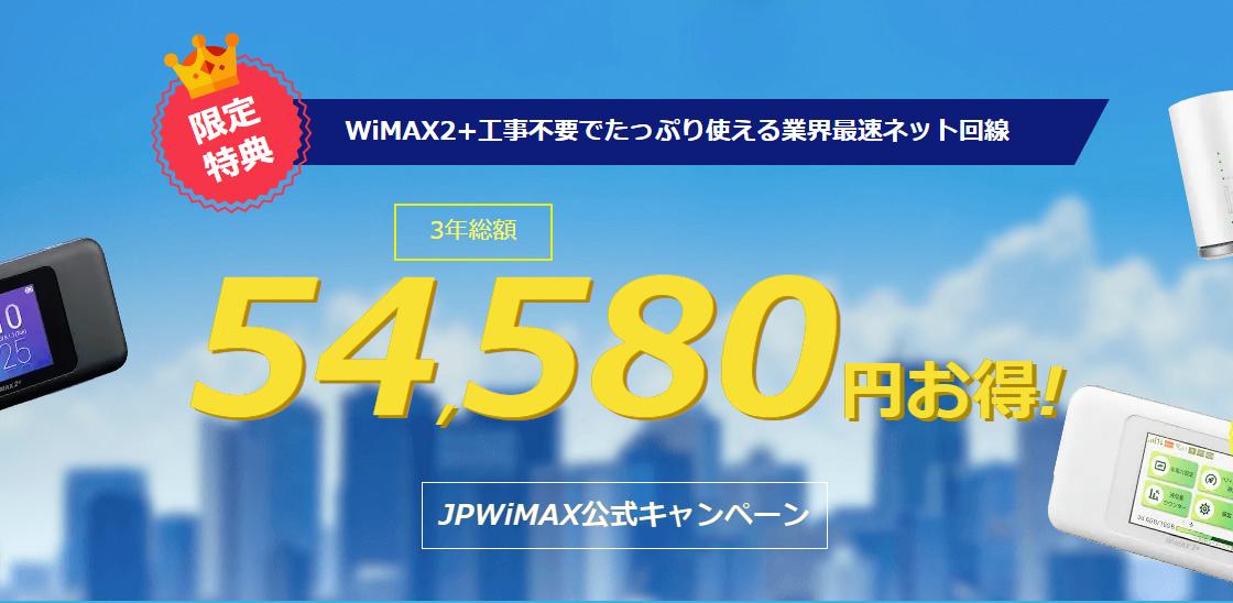 【どんなときもWiFi VS JPWiMAX】徹底比較|どっちがいい?その理由
