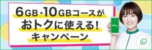 6GB・10GBコースがお得に使える!キャンペーン