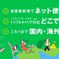 【高評価】どんなときもWiFiのユーザー評価と利用レビュー
