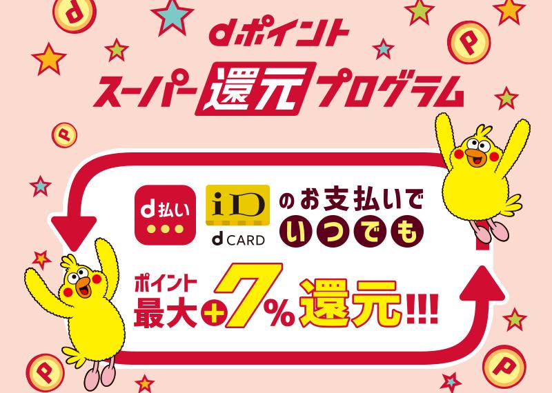 iD(dカード)支払いでポイント最大+7%還元!d払いアプリも対応のプログラム