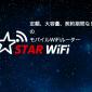 STAR WiFiを使うまでの利用申込に必要なものから初期設定方法