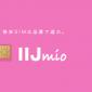 IIJmioでiPhone 11を使う方法|手順と月額利用料金を調べてみた