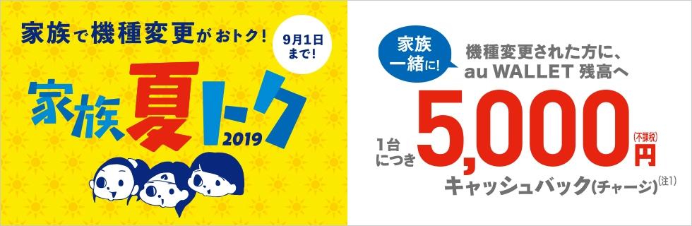 au「家族夏トク2019」 対象のプラン・機種を購入で5,000円キャッシュバック