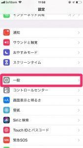 iphone設定一般