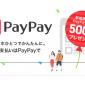PayPayとは|使い方・他のスマホ決済との違い・メリット・注意点