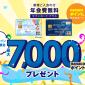 セブンイレブンのnanaco利用ならセブンカードで年間1万円お得になる話