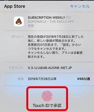 Apple IDのパスワード入力 or Touch IDで支払いを承認する