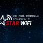 ポケットWiFi「STAR WiFi」の全て|容量無制限と契約縛り無しの実態