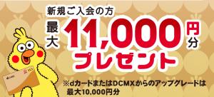 dカード GOLD入会&利用特典