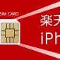 楽天モバイルでも新型iPhoneは販売するの?SIMのみ運用でも十分安い!