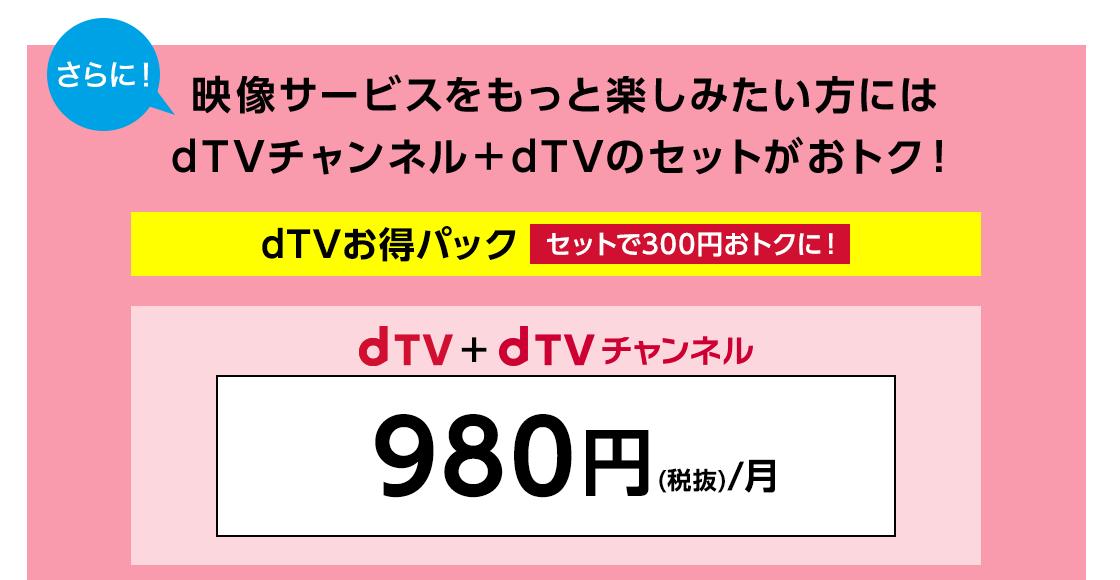 dTVに登録・入会する方法 dTVチャンネルとセットでお得な料金