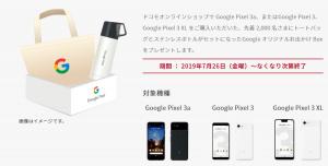 Googleオリジナルお出かけBox
