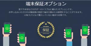 LINEモバイルの端末保証