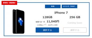 ソフトバンクのiPhone7