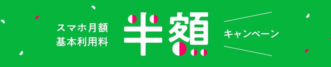 LINEモバイルキャンペーン|音声SIM契約で月額料金5ヶ月半額!