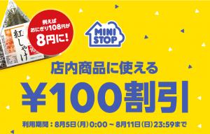 【LINE Pay】ミニストップ限定100円割引クーポンキャンペーン | キャンペーン・セール | ミニストップ