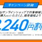 auの機種変更で一括0円・実質0円はもうない?今1番安い端末はいくら?