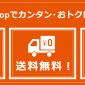 auオンラインショップの予約状況・在庫状況・入荷状況の確認方法