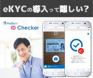 スマホでかんたん本人確認(eKYC)なら「ProTech ID Checker」ブラウザで完結する金融機関向けオンライン本人確認システム!