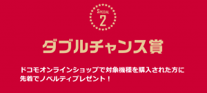 ドコモのダブルチャンス賞