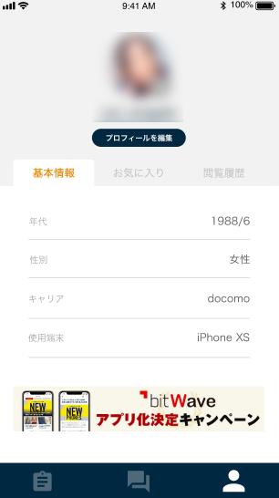 bitWaveアプリ