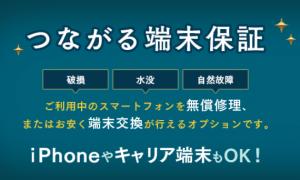 DMMモバイルのつながる端末保証