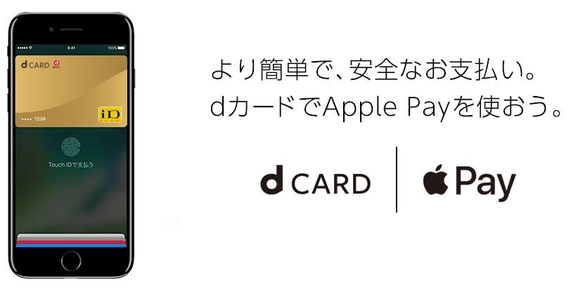 Appleペイのdカード