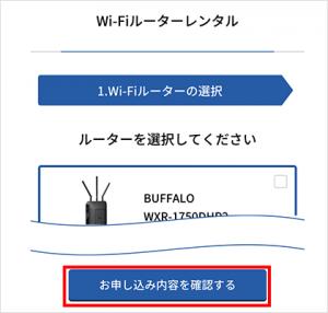 レンタルするWi-FIルーターを選び「お申し込み内容を確認する」に進む